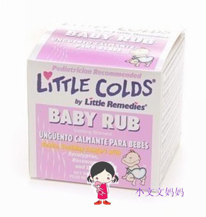 婴幼儿童感冒鼻塞按摩药膏50g