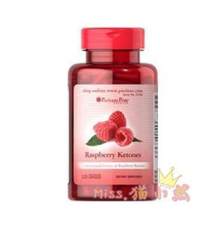 5瓶包邮 Puritan's Pride树莓覆盆子酮100mg*120粒