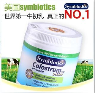 世界第一symbiotics牛初乳粉美国抗病毒增强宝宝抵抗力