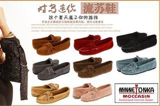 美国正品代购迷你唐卡Minnetonka Kilty款平跟底鞋 代购