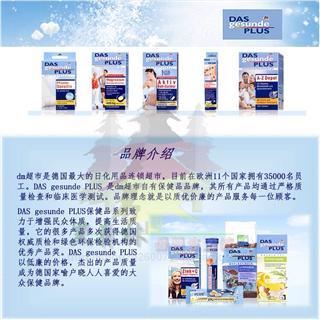 德国Das gesunde plus深海鱼油Omega-3胶囊60粒 增强免疫力