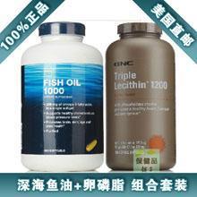 【美国直邮】GNC深海鱼油360粒+浓缩软磷脂180粒 超值半年组合装