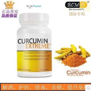 美国美安Curcumin Extreme 美安超级姜黄素解酒护肝排毒
