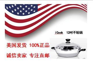 【美国原产】安利 iCook 厨具 12英寸不粘锅煎锅+盖 101087