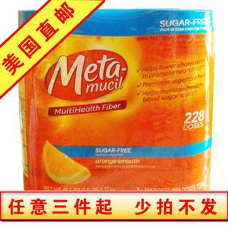 美国直邮 Metamucil美达施橙味膳食纤维粉无糖纤维粉1.32kg 2瓶装