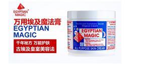 美国包邮!Egyptian Magic万用埃及魔法膏面霜去痘印疤抗敏滋润修