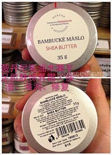 菠丹妮botanicus乳油木果万用油 女人的黄金 35G防裂保湿\拼包分发