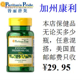 [护航直邮]普丽普莱(普瑞登)月见草油软胶囊Evening Primrose Oil