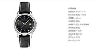 美国代购 汉密尔顿 Hamilton H32515535 手表 男表 机械表