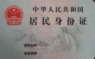 【店铺公告】 身份证上传指南(请勿购买)