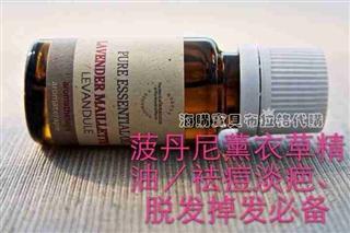 菠丹妮精油系列多种精油多种功效10ML\拼包分发请注明所需精油