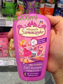 捷克布拉格代购德国dm小公主Prinzessin儿柔顺洗护2合1儿童洗发水露200ml