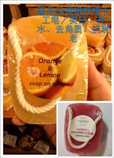 菠丹妮吊绳玫瑰小黄瓜手工皂+吊绳柠檬柳橙手工皂