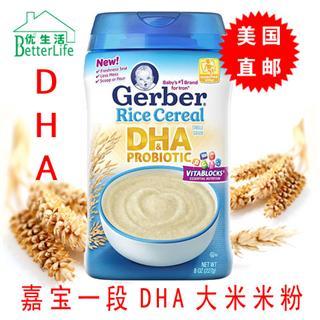 任3件嘉宝包美国直邮Gerber嘉宝1段一段 DHA纯大米米粉 227g