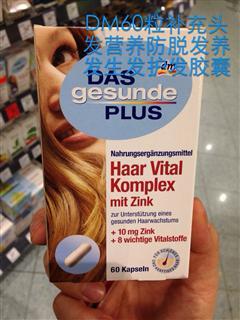 德国DM代购健康加号补充头发营养防脱发养发生发护发胶囊