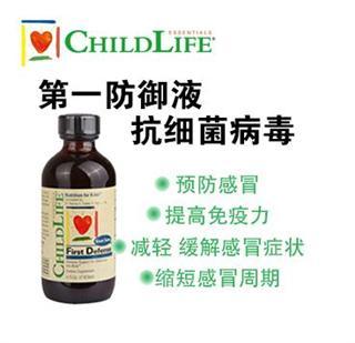 美国Childlife First Defense第一防御液 增强婴幼儿免疫118.5ml
