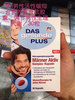 捷克代购 Das Gesunde Plus 男性备孕提高精子活力,调节生理代谢