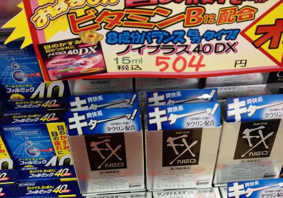 秒杀fx neo 9月份带回国的2015年到期,有的没有盒上那个塑料纸 国内有现货,运费江浙沪6元,其他地区10元